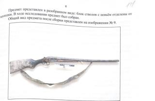 Найденное ружье после сборки