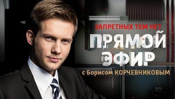 """""""Прямой эфир"""" с Борисом Корчевниковым"""